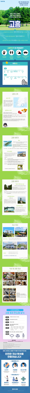 명나희-고흥.png