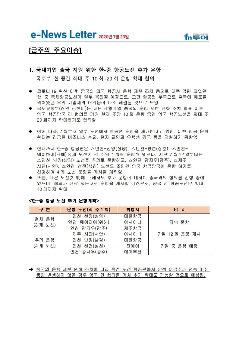 에프앤투어 E뉴스 레터_Vol.2(2020.07.23).pdf_page_1.jpg