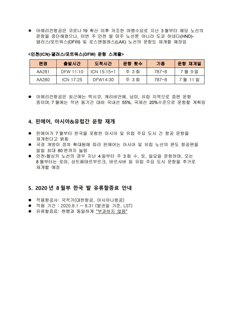 에프앤투어 E뉴스 레터_Vol.2(2020.07.23).pdf_page_3.jpg