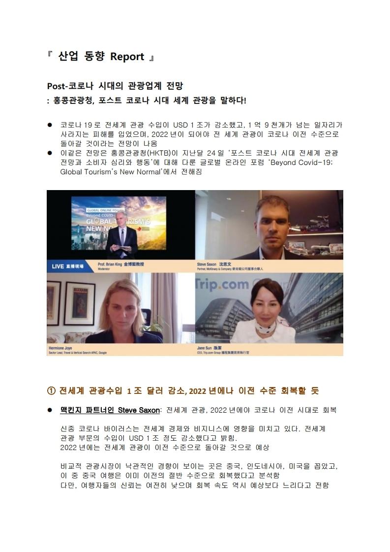 에프앤투어 E뉴스 레터_Vol.2(2020.07.23).pdf_page_4.jpg