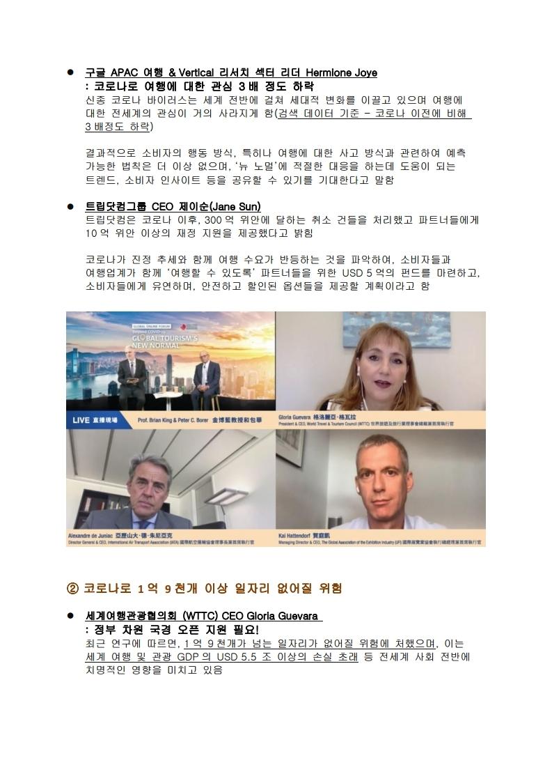 에프앤투어 E뉴스 레터_Vol.2(2020.07.23).pdf_page_5.jpg