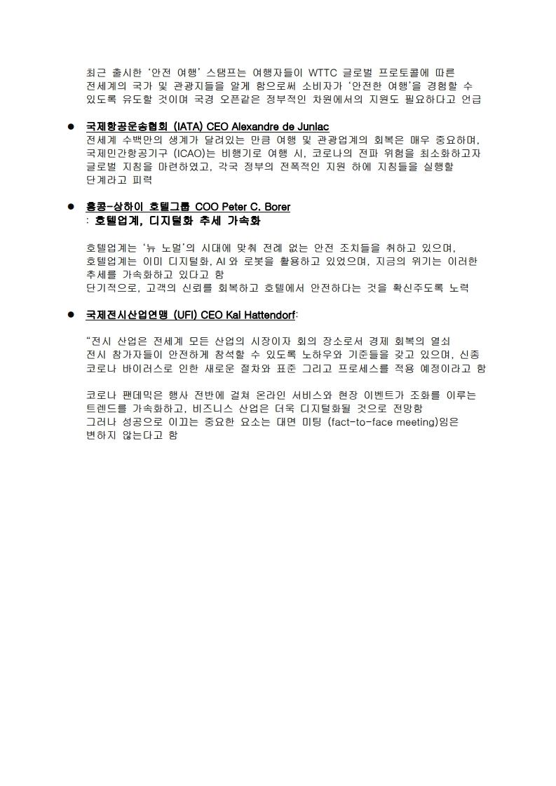 에프앤투어 E뉴스 레터_Vol.2(2020.07.23).pdf_page_6.jpg