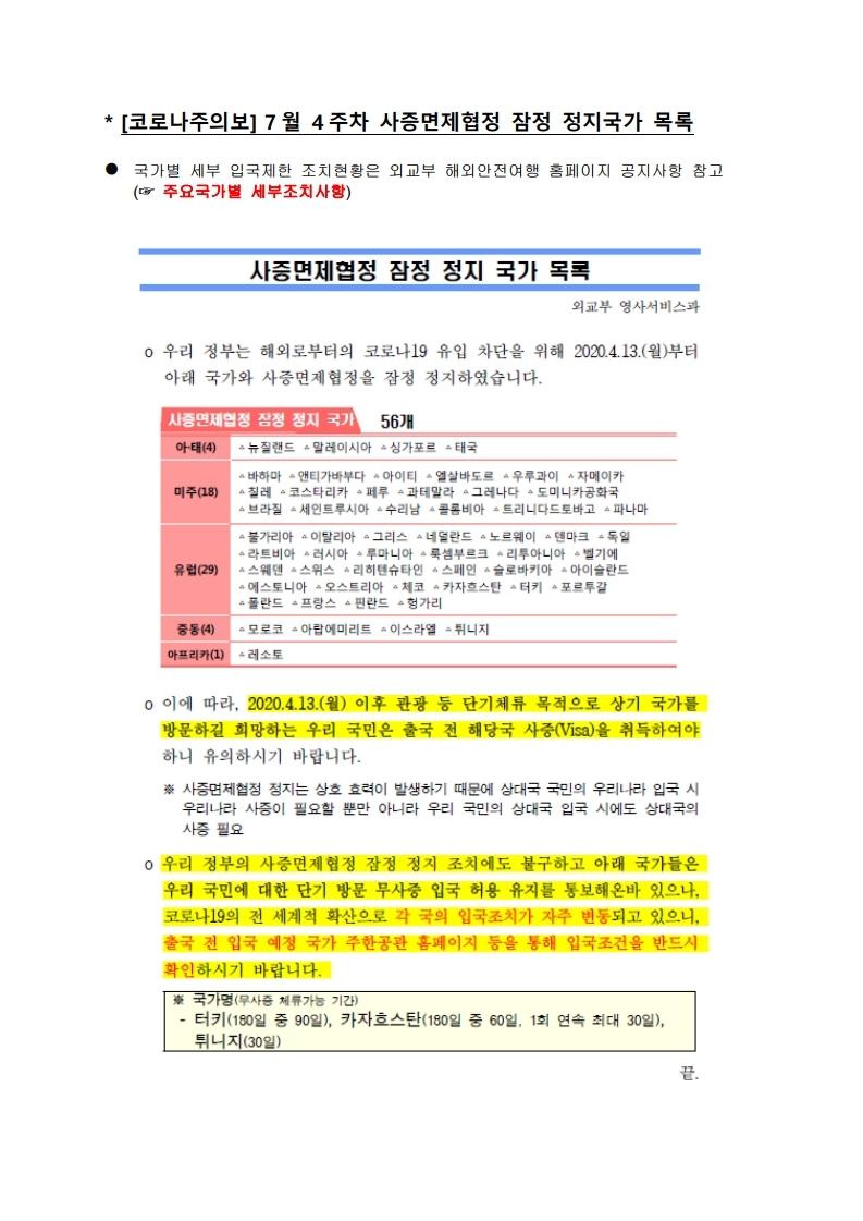 에프앤투어 E뉴스 레터_Vol.2(2020.07.23).pdf_page_7.jpg